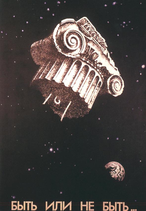 Искусство плаката вРоссии 1884–1991 (1991г, часть 6-ая). Изображение № 11.