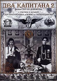 Русский рок 80-х в кино. Изображение № 4.