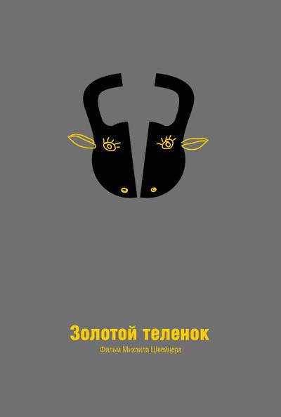 Минимализм по-русски: 20 постеров к отечественным фильмам. Изображение № 14.