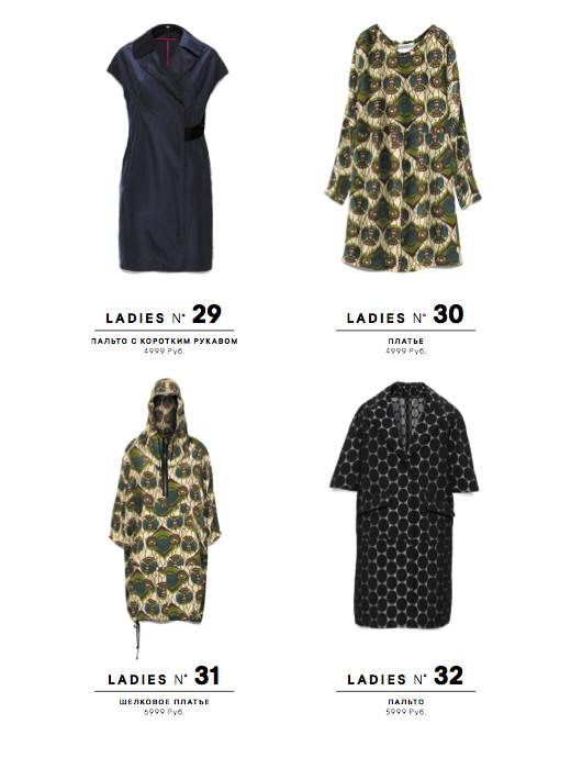 Кампания, лукбук и цены на коллекцию Marni at H&M. Изображение № 40.