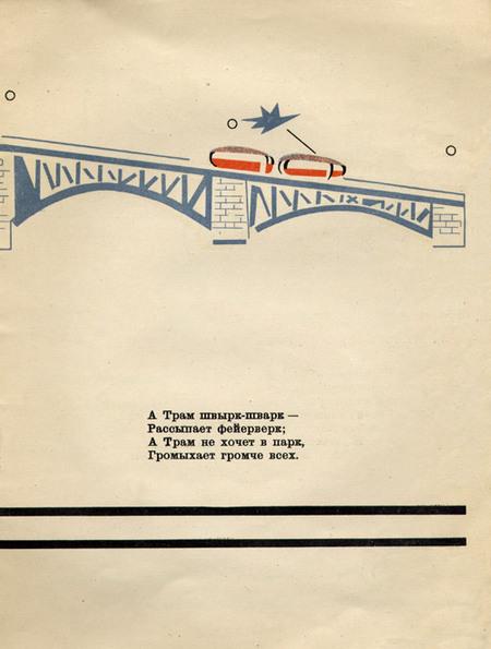 1925 Детская книжка Мандельштама силлюстр. Эндера. Изображение № 11.