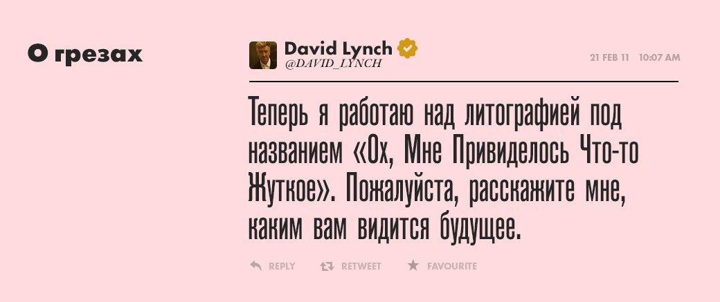 Дэвид Линч, режиссер  и святая душа. Изображение № 9.