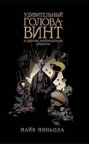 30 главных комиксов осени на русском. Изображение № 30.