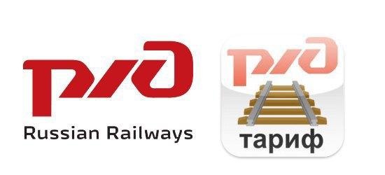 Логотип РЖД и спорная иконка приложения «РЖД Тариф». Изображение № 1.