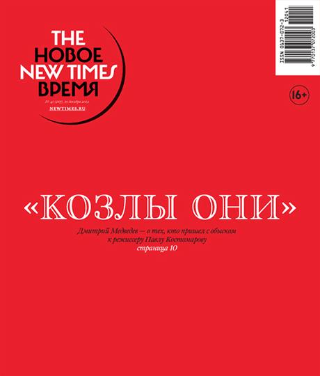 Юрий Остроменцкий о том, как интернет влияет на дизайн печатных изданий. Изображение № 16.