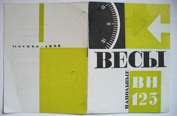 Советский графдизайн. Изображение № 39.