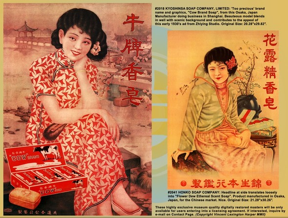 Мода и пин-ап в винтажной китайской рекламе 20-30-х годов. Изображение № 19.