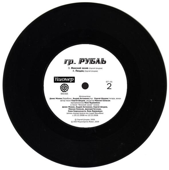 Виниловый «Рубль» вжурнале Русский Пионер. Изображение № 3.