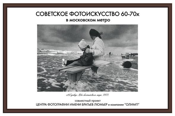 Выставка советской фотографии 60-70х в московском метро. Изображение № 30.