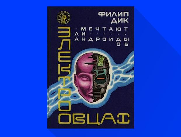 Учёные советуют научную фантастику:  17 книг, которые стоят того. Изображение № 3.