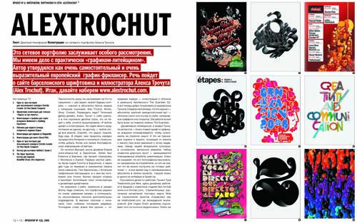 Новый зимний номер журнала «Проектор». Изображение № 11.