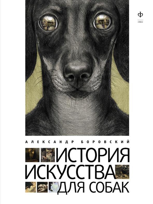Движение собачьего арта в Петербурге. Изображение № 3.