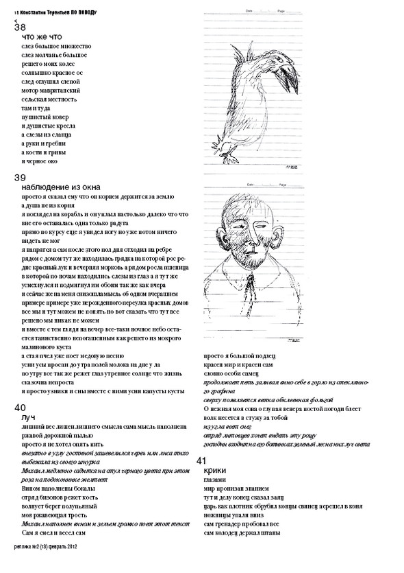 Реплика 13. Газета о театре и других искусствах. Изображение № 18.