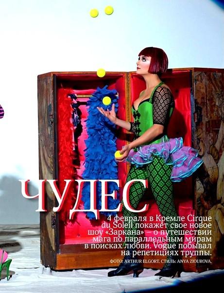 Алана Циммер и Кристал Рэн для Vogue Russia. Изображение № 9.