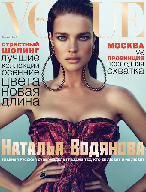 50 последних обложек Vogue. Изображение № 32.
