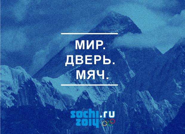 10 альтернативных слоганов Сочи-2014. Изображение № 6.