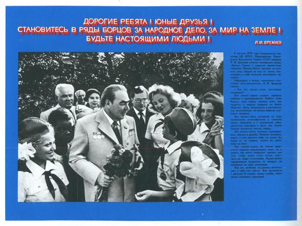 Искусство плаката вРоссии 1961–85 гг. (part. 2). Изображение № 43.
