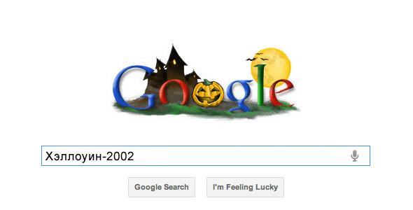 Поиграть со шрифтами: Гид по логотипам Google. Изображение № 10.