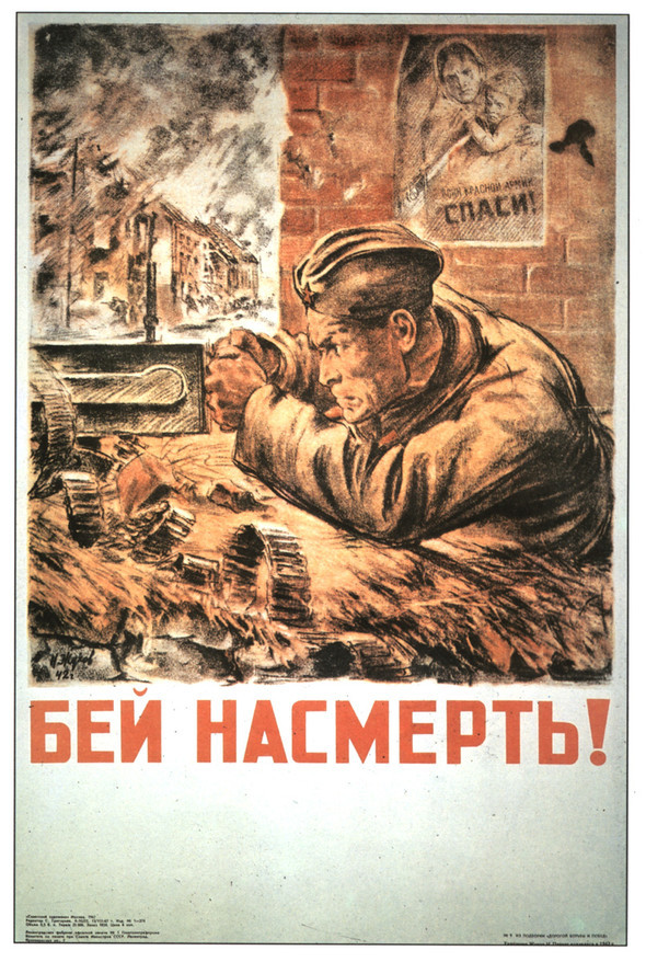 Искусство плаката вРоссии 1945–1953гг. Изображение № 7.