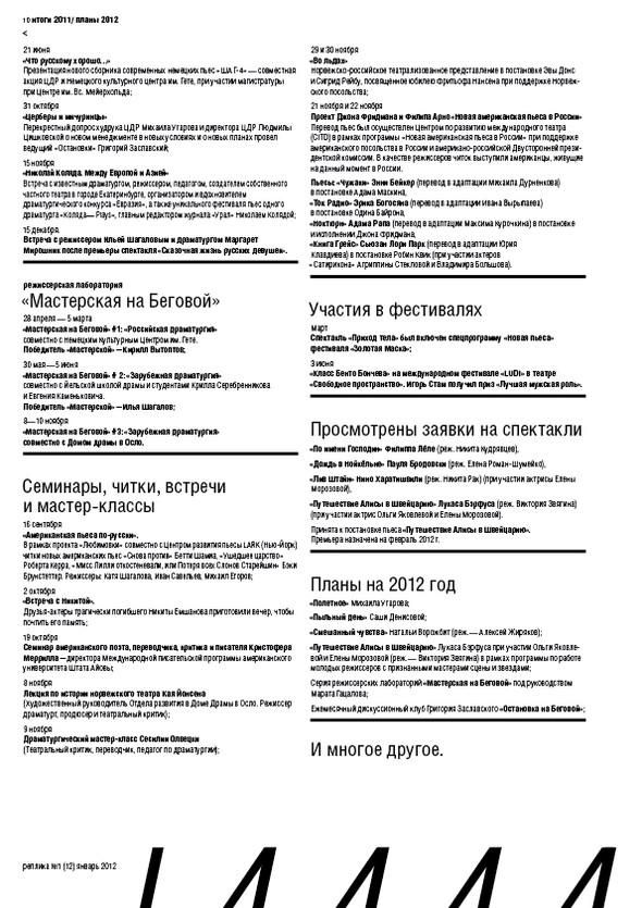 Реплика 12. Газета о театре и других искусствах. Изображение № 10.