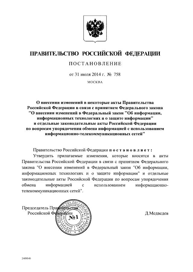 Доступ к публичному Wi-Fi в России оставят анонимным. Изображение № 2.