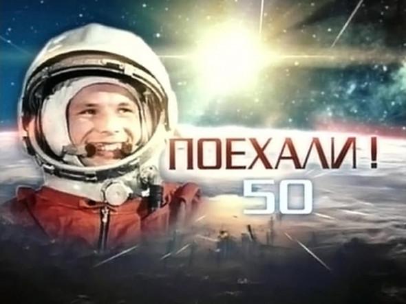 «Поехали!» Подборка ретро-плакатов с Юрием Гагариным. Изображение № 2.