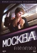 Изображение 10. Мутное время: Российское кино 90-х.. Изображение № 13.
