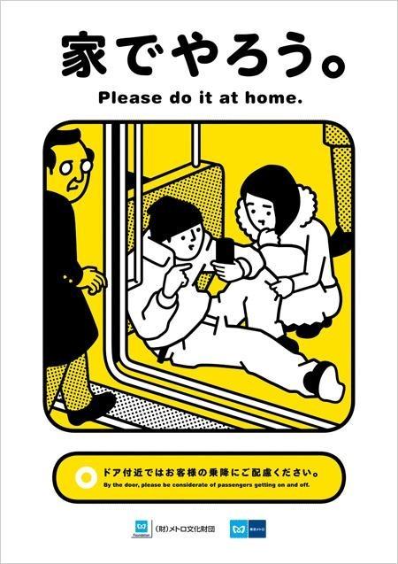 Постеры токийского метро. В тесноте, да не в обиде. Изображение № 10.