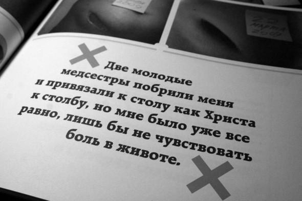 """""""Мой личный Ижевск"""" subкультурный альманах для своих. Изображение № 17."""