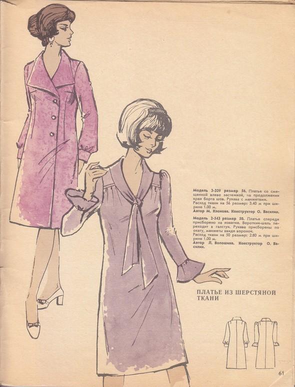 ГУМ отдел мод 1974г. Изображение № 11.