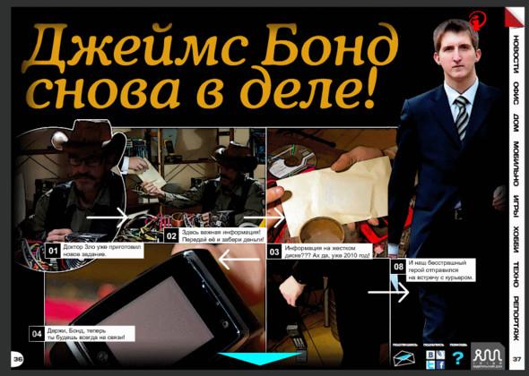 """Обзор октябрьского номера интерактивного компьютерного журнала """"i"""". Изображение № 1."""