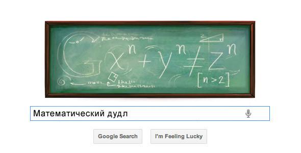 Поиграть со шрифтами: Гид по логотипам Google. Изображение № 1.