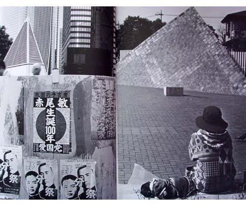 Большой город: Токио и токийцы. Изображение № 78.