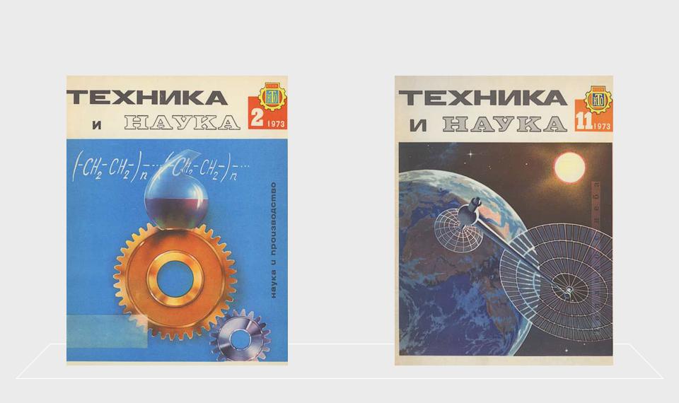 9 научных журналов СССР с отличными обложками. Изображение № 8.