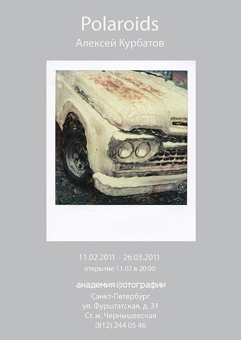 Изображение 2. Polaroidman Алексей Курбатов.. Изображение № 37.