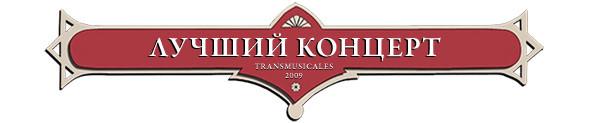 Отчет с фестиваля TransMusicales. Изображение № 1.