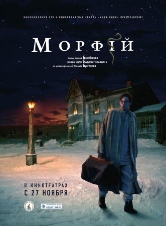 «Морфий» Алексея Балабанова вкинотеатрах с27 ноября. Изображение № 1.