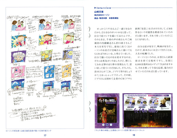 Студия Гибли (Studio Ghibli). Изображение № 9.