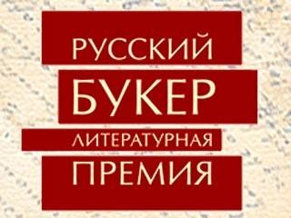 Опубликован шорт-лист «Русского букера». Изображение № 1.