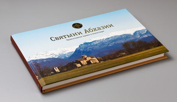 Фотоальбом «Святыни Абхазии». Изображение № 1.