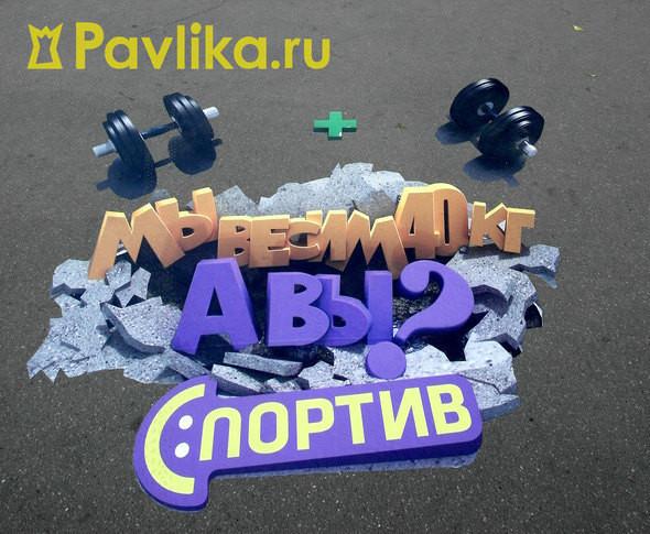 3D реклама на асфальте. Изображение № 1.