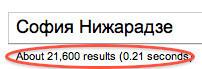 Google предскажет победителей Евровидения 2010. Изображение № 2.