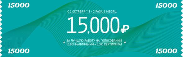 Дайджест конкурсов (ноябрь-декабрь 2011). Изображение № 6.