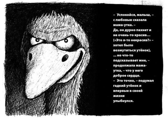"""Мультипликационный реализм или """"утенок на новый лад"""". Изображение № 4."""