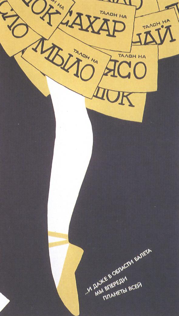 Искусство плаката вРоссии 1884–1991 (1991г, часть 5-я). Изображение № 11.