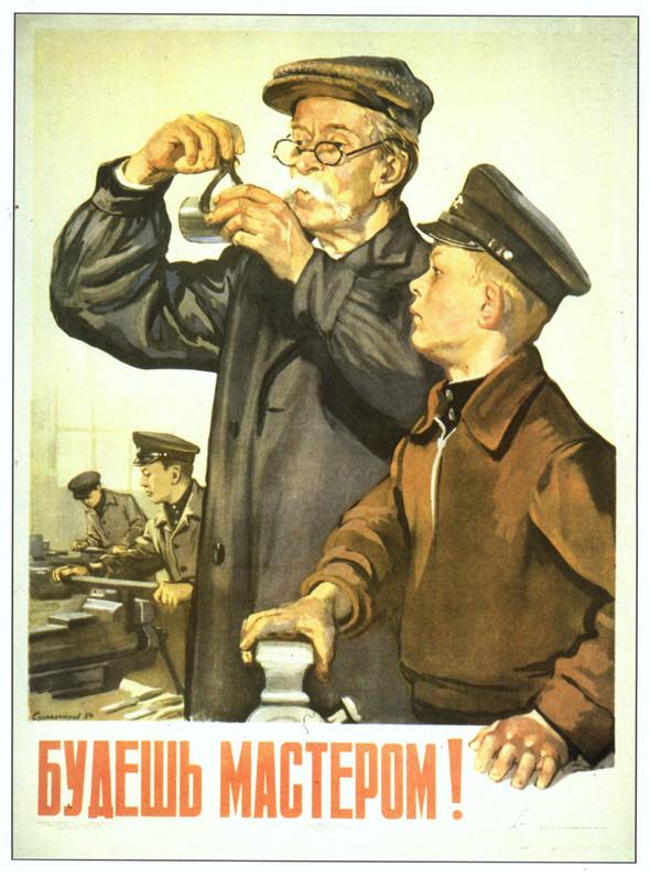 Искусство плаката вРоссии 1945–1953гг. Изображение № 33.