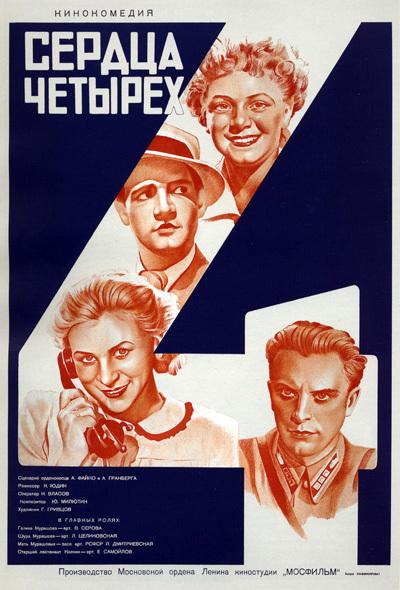 Постеры ксоветским фильмам. Продолжение. Изображение № 14.
