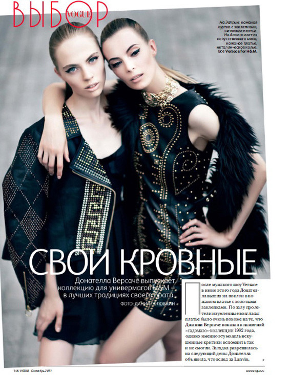 Донателла Версаче для H&M на страницах русского Vogue. Изображение № 3.