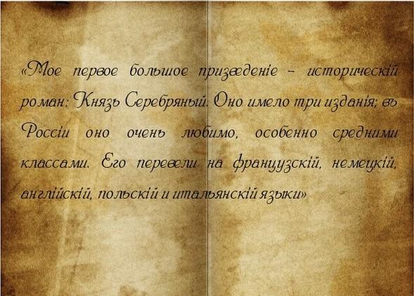 «ЯВам пишу». Уроки PRот графа Толстого. Изображение № 10.