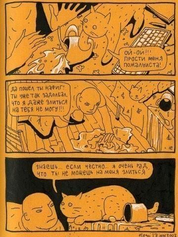 Старый добрый комикс «ПРОкота»Авторство Олега Тищенкова. Изображение № 35.
